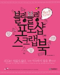 포토샵 퀸 핑크애플의 블링블링 포토샵 스크랩북