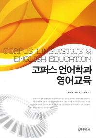코퍼스 언어학과 영어교육