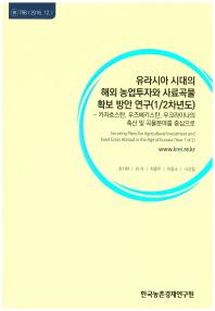 유라시아 시대의 해외 농업투자와 사료곡물 확보 방안 연구(1/2차년도)