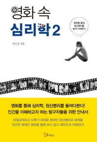 영화 속 심리학. 2