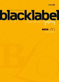 블랙라벨 수학1(2017)