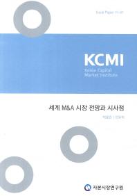 세계 M&A 시장 전망과 시사점