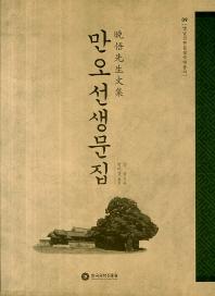 만오선생문집