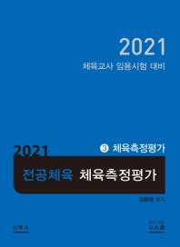 전공체육. 3: 체육측정평가(2021)