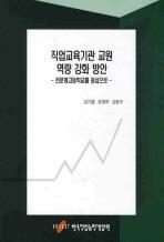 직업교육기관 교원 역량 강화 방안