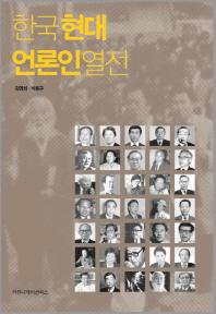 한국 현대 언론인 열전