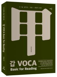 갑 VOCA Basic for Reading