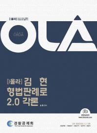 올라 김현 형법판례로 2.0 각론