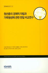 청년층의 경제적 자립과 가족형성에 관한 한일 비교연구