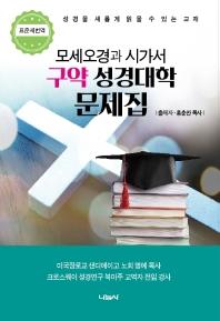 모세오경과 시가서 구약 성경대학 문제집