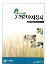 서울아산병원 가정간호지침서