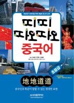 띠띠 따오따오 중국어: 초중급
