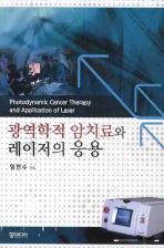 광역학적 암치료와 레이저의 응용