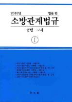 소방관계법규. 1: 법률 편(2010)