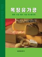 목장유가공: 계획 시설 제조 기본 치즈레시피