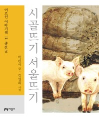 시골뜨기 서울뜨기(대활자본)
