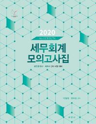 세무회계 모의고사집(2020)