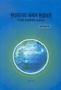 현대국가의 과제와 환경보호