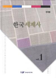 한국세제사 세트