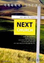 넥스트 처치 <NEXT CHURCH(미래목회의 9가지트렌드)>