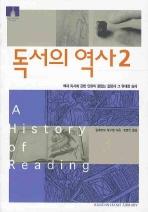 독서의 역사. 2
