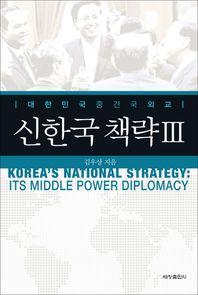 신한국책략. 3: 대한민국 중견국 외교