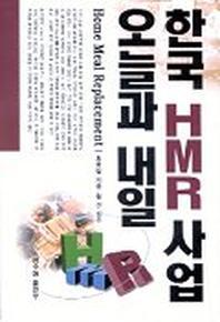 한국 HMR 사업 오늘과 내일