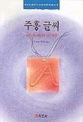 주홍 글씨(HIGH CLASS BOOK 9)