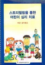 스토리텔링을 통한 어린이 심리 치료