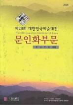 대한민국 미술대전 문인화부분(제28회)(매난국죽 기타)(2009)