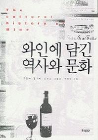 와인에 담긴 역사와 문화