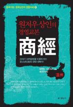 원저우 상인의 경영교본: 상경