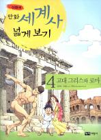 만화 세계사 넓게 보기. 4: 고대 그리스와 로마