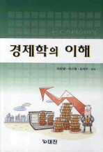 경제학의 이해