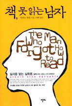 책 못 읽는 남자