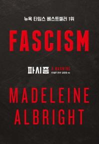 파시즘(Fascism)