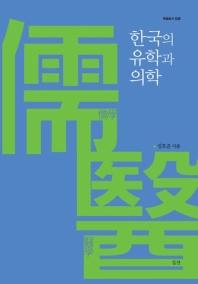 한국의 유학과 의학
