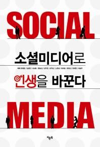 소셜미디어로 인생을 바꾼다