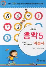 더 포인트 음악 자습서(초등5)(1 2학기평가문제집겸용)(2011)
