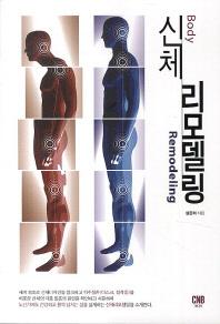 신체 리모델링