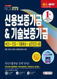 All-New 신용보증기금&기술보증기금 NCS+전공+기출예상문제+실전모의 4회(2020)