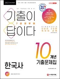 기출이 답이다 한국사 10개년 기출문제집(7급 공무원)(2021)