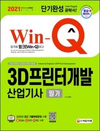 2021 Win-Q 3D프린터개발산업기사 필기 단기완성