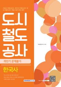도시철도공사 한국사 최단기 문제풀이(2016)