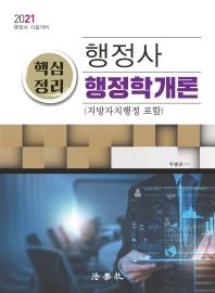행정사 핵심정리 행정학개론: 지방자치행정 포함(2021)