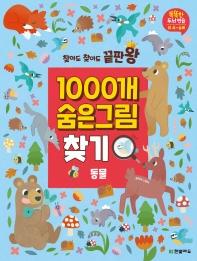 찾아도 찾아도 끝판왕 1000개 숨은그림찾기: 동물