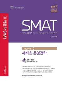 합격기준 박문각 SMAT Module C 서비스 운영전략(2021)