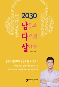 2030 남들과 다르게 살아라