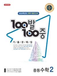 100발 100중 중학 수학 중2-2 중간고사 기출문제집(2020)