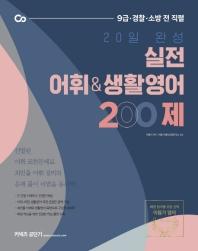 20일 완성 실전 어휘& 생활영어 200제(2021)